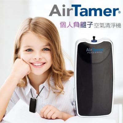 美國AirTamer 個人負離子空氣清淨機 A310 黑