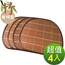 范登伯格 - 巧竹 天然竹餐椅墊 四入組 (40x43cm)