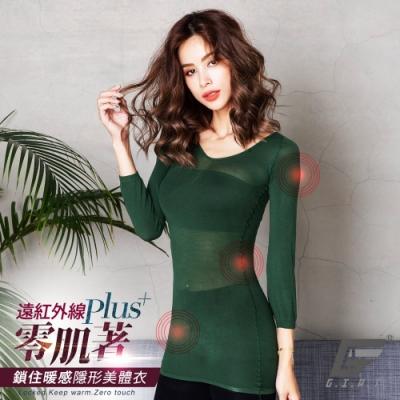 GIAT升級版!零肌著遠紅外線隱形美體發熱衣(森林綠)