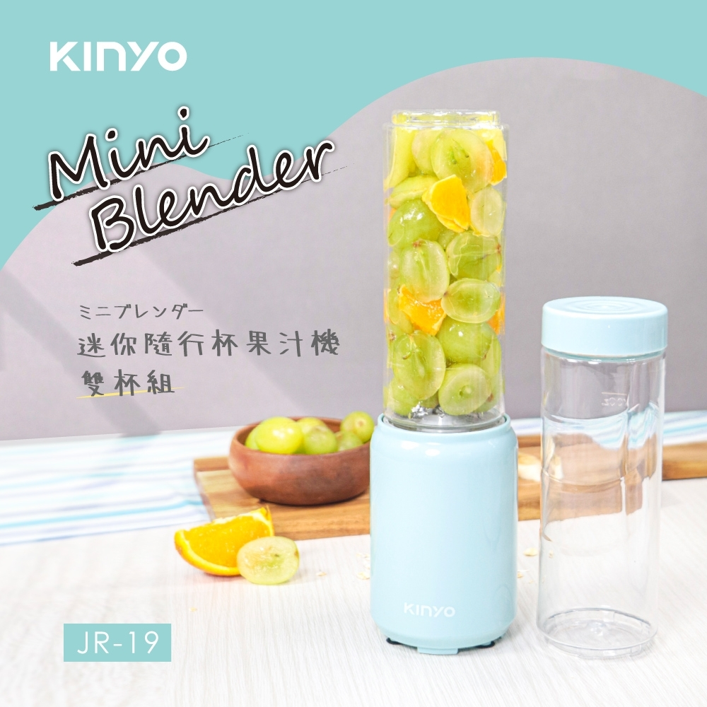 KINYO迷你隨行杯果汁機(雙杯組)JR19
