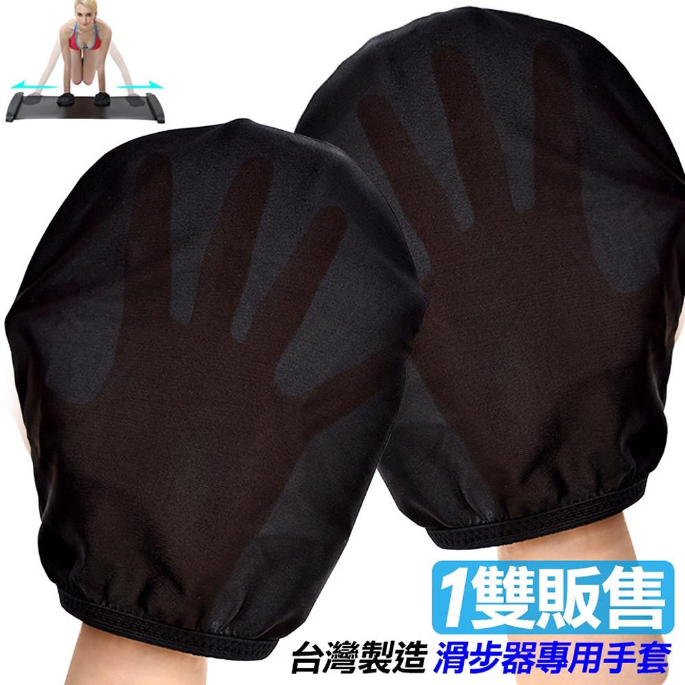 台灣製造!!滑步器專用靜電萊卡手套(一雙販售) 適用綜合訓練墊Slideboard滑板墊滑盤
