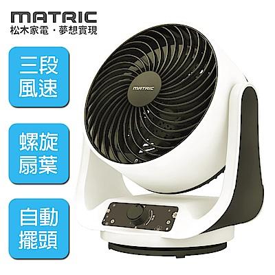 MATRIC松木家電9吋強力對流循環扇(MY-AF0901S)