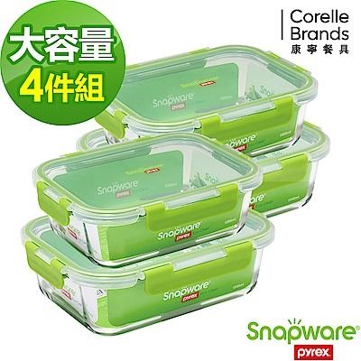 Snapware康寧密扣長方形可拆扣玻璃保鮮盒大容量4件組(D04)