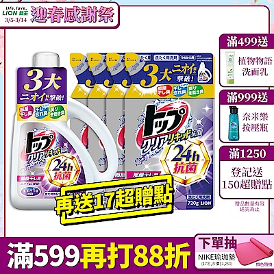 (時時樂限定)日本獅王LION 抗菌濃縮洗衣精 1+4 ,加贈限量奈米樂20gx3