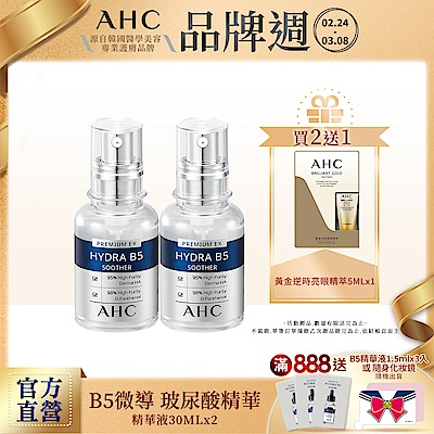 【送亮眼精萃 】AHC 瞬效保濕B5微導 玻尿酸精華 30ML 2入組