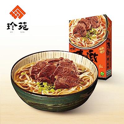 珍苑 清燉牛肉麵(常溫)(610g/份,共2份)