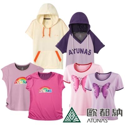 【時時樂】歐都納 童裝Atunas-tex吸濕排汗防曬短袖連帽/T恤