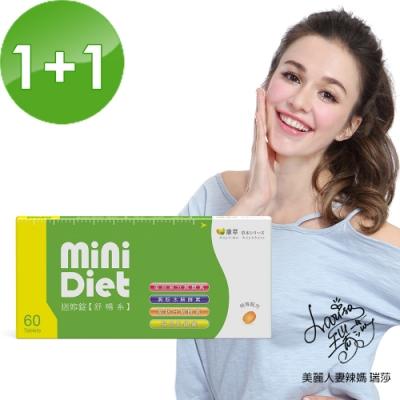 【BeeZin康萃】瑞莎代言 Mini Diet 迷你錠 舒暢系買一送一組(60錠/盒)