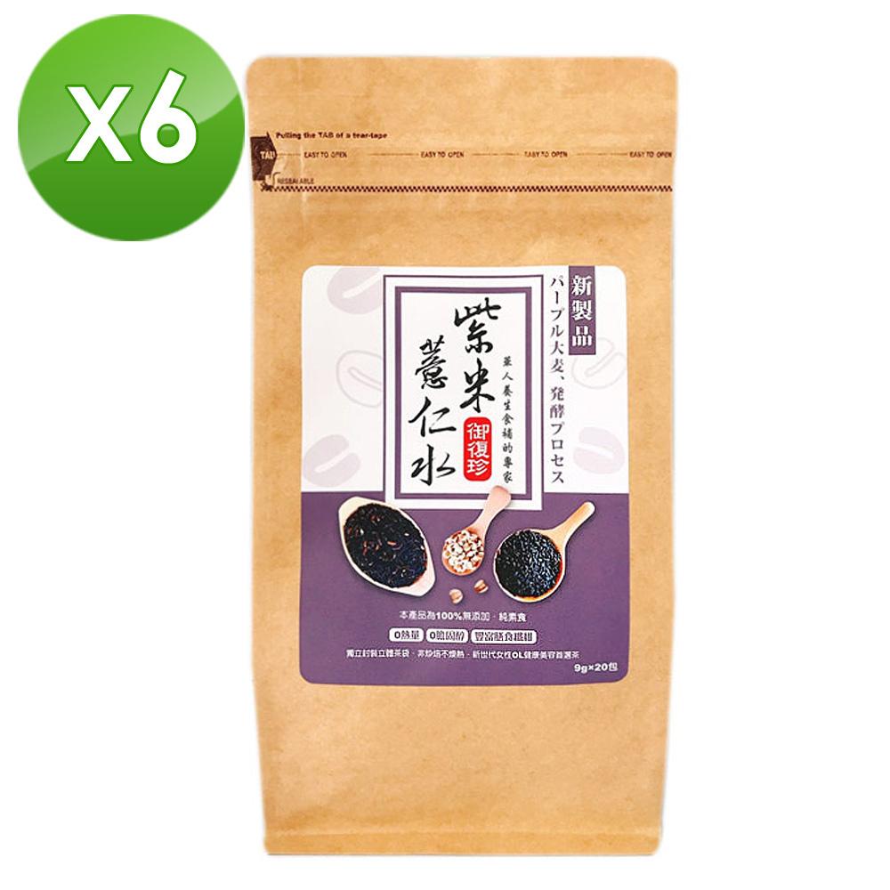 御復珍 紫米薏仁茶6包組 (20入/包)