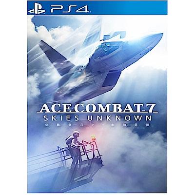 PS4 空戰奇兵7未知天際亞洲中文版