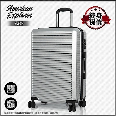 American Explorer 美國探險家 29吋 行李箱 雙排輪 A63 (星空銀)