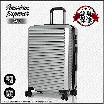 終身保修 美國探險家 25吋 行李箱 飛機輪 防盜拉鍊 輕量 旅行箱 A63(星空銀)