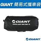 Giant 簡易型攜車袋