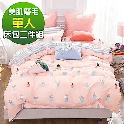 Ania Casa 粉黛清新風 單人兩件式 柔絲絨美肌磨毛 台灣製 單人床包枕套兩件組
