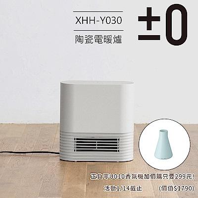 正負零-0-Ceramic-陶瓷電暖器-XHH-Y