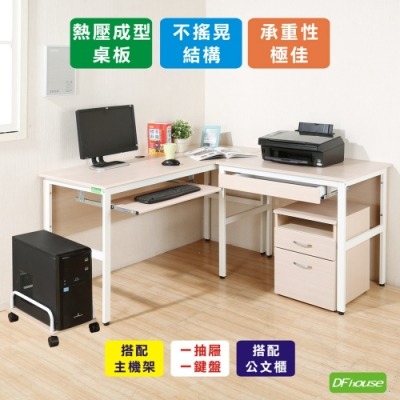 DFhouse頂楓大L型工作桌+1抽屜1鍵盤+主機架+活動櫃 150*150*76