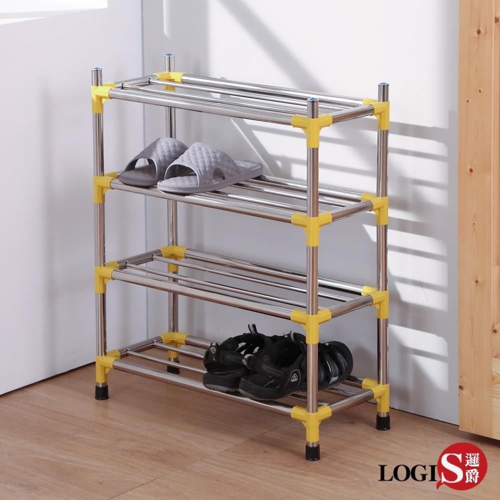 LOGIS  不鏽鋼鞋架四層多變鞋架 置物架 收納架 簡易DIY鞋櫃
