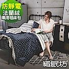 織眠坊 工業風法蘭絨單人兩用毯被床包組-挪威藍濃