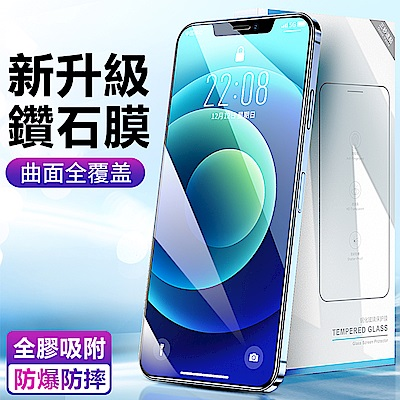 iPhone 12 Mini Pro Max 鋼化膜 9H玻璃保護貼 曲面滿版 防爆防摔 螢屏保護貼