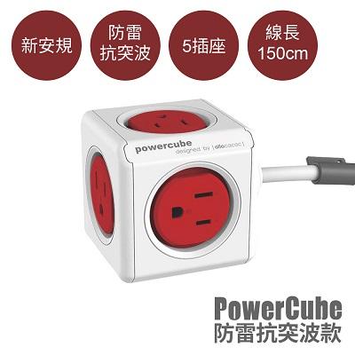 荷蘭 allocacoc PowerCube 防雷抗突波款 延長線/紅色/線長1.5公尺