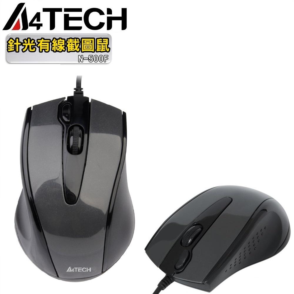 【A4 TECH】針光有線截圖滑鼠 N-500F