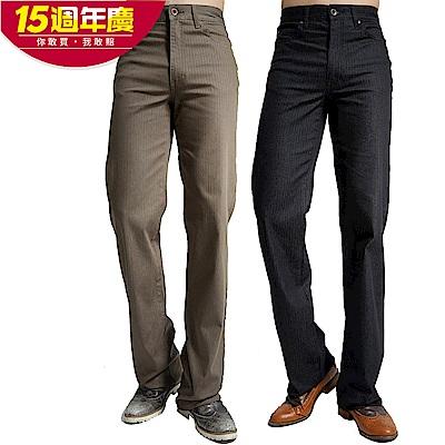 [時時樂限定] BOBSON 男款人字斜紋伸縮直筒褲(2色任選)