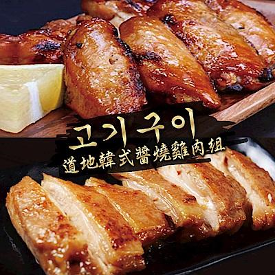 約克街肉鋪 超值道地韓式烤雞套組4人份(1.04kg±10%/組/4人份)