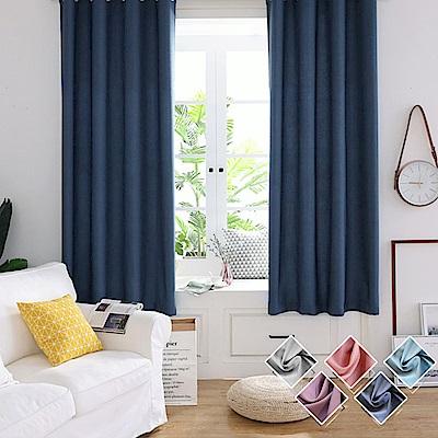 日創優品 抗UV純素色系遮光窗簾/半腰窗簾(寬200x高160cm)