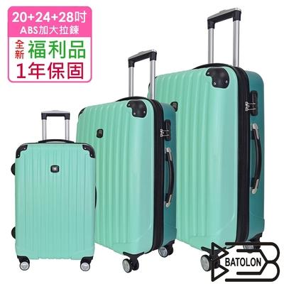 (福利品 20+24+28吋) 典雅雙色TSA鎖加大ABS硬殼箱/行李箱 (春綠)