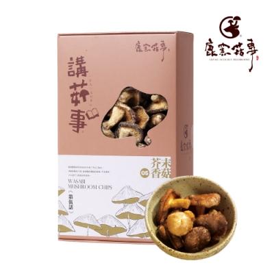 鹿窯菇事  芥末香菇餅乾 (全素) 70g/盒