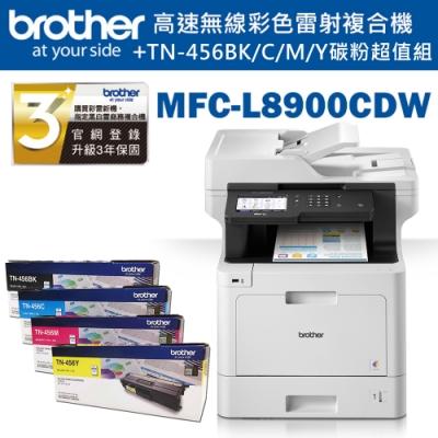 Brother MFC-L8900CDW彩色雷射複合機+TN-456BK/C/M/Y碳粉組