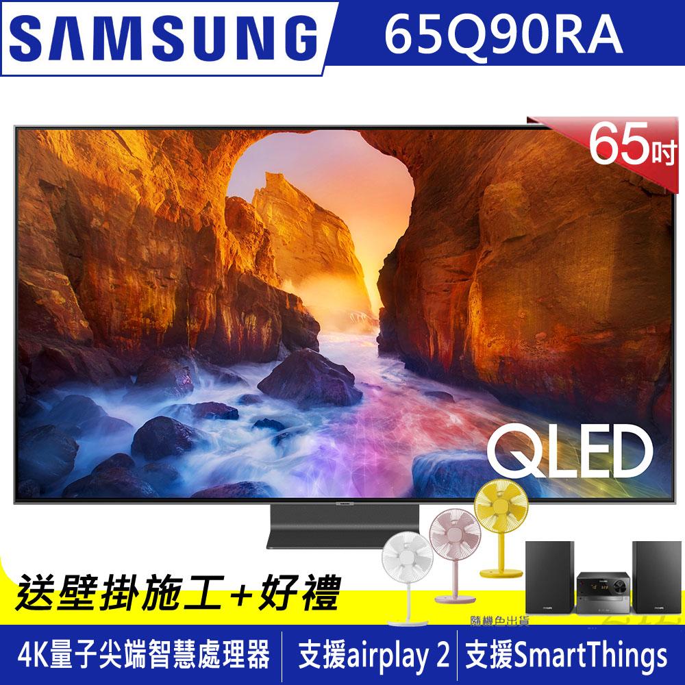 SAMSUNG三星 65吋 4K QLED量子液晶電視 QA65Q90RAWXZW