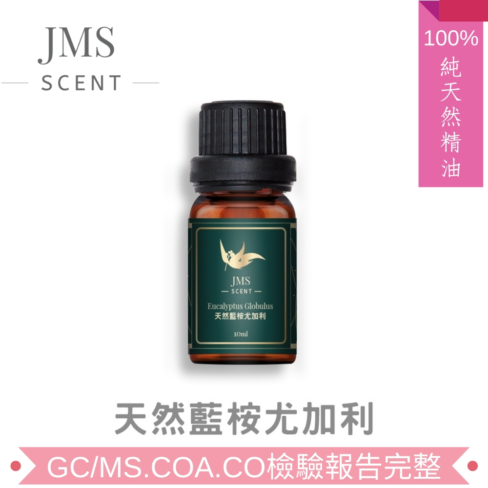 JMScent 100%天然尤加利單方精油 GCMS/COA/CO認證 香薰/擴香專用 (10ml)