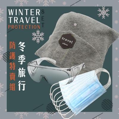 冬季旅行防護特賣組