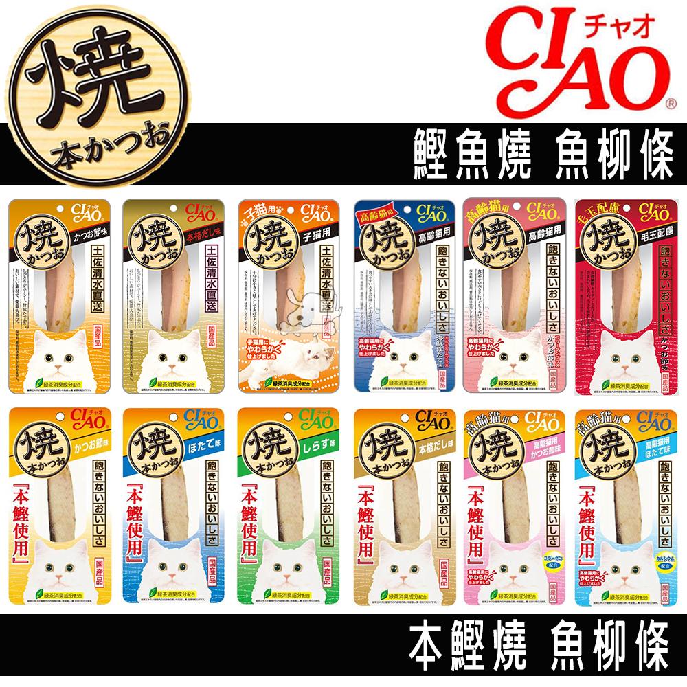 CIAO 日本 鰹魚燒/本鰹燒 魚柳條 系列 30g 10條組