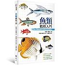 魚類觀察入門