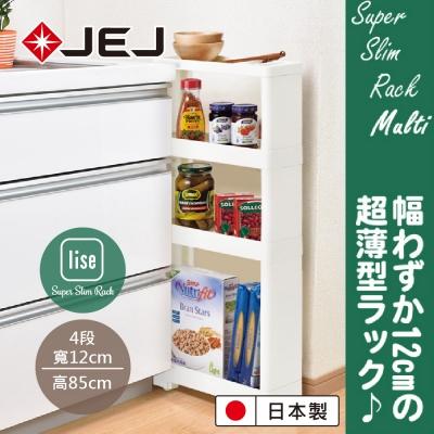 日本JEJ Lise Super Slim Rack組立式隙縫推車高低分段 4層