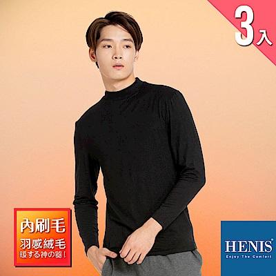 HENIS 輕暖羽感 內刷毛機能保暖衣 小高領-黑 (超值3入)
