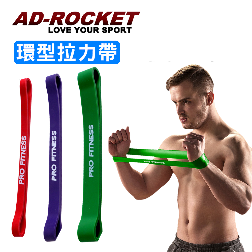 AD-ROCKET PRO FITNESS 橡膠彈力帶 拉力繩 阻力帶 紅 紫 綠 @ Y!購物