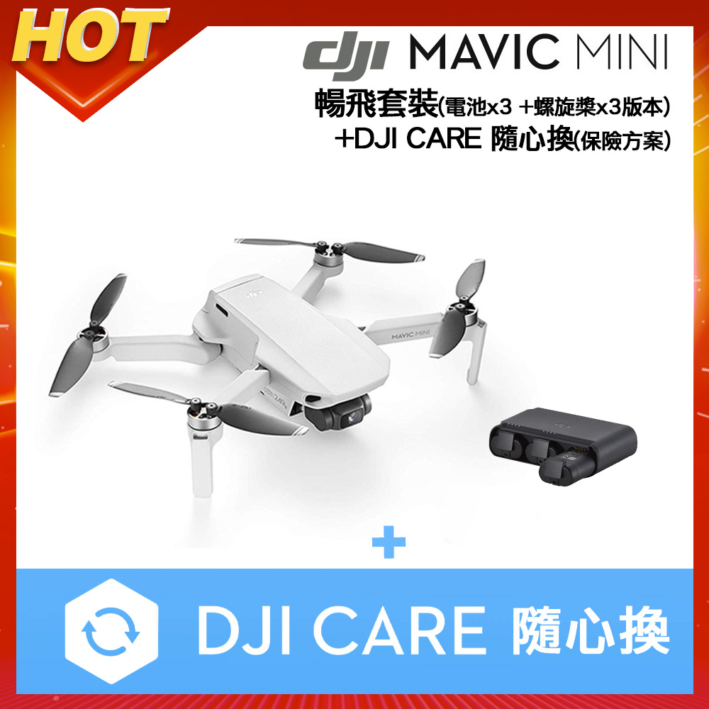 DJI MAVIC MINI套裝+Care Refresh (序號卡)套組