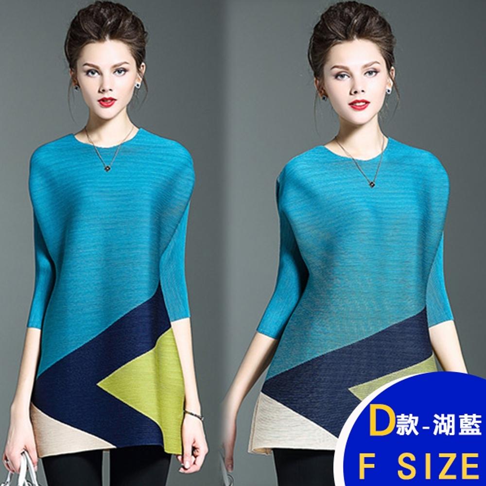[時時樂限定]【KEITH-WILL】簡約顯瘦三宅風經典壓褶衣(共6款可選) (D款-湖藍)