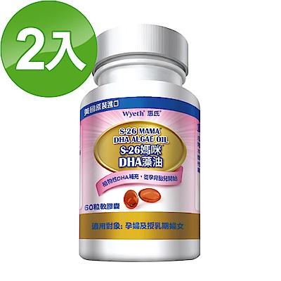 【惠氏S-26】媽咪DHA藻油膠囊 60粒/瓶x2(本賣場含贈品共計60粒 x 2盒)