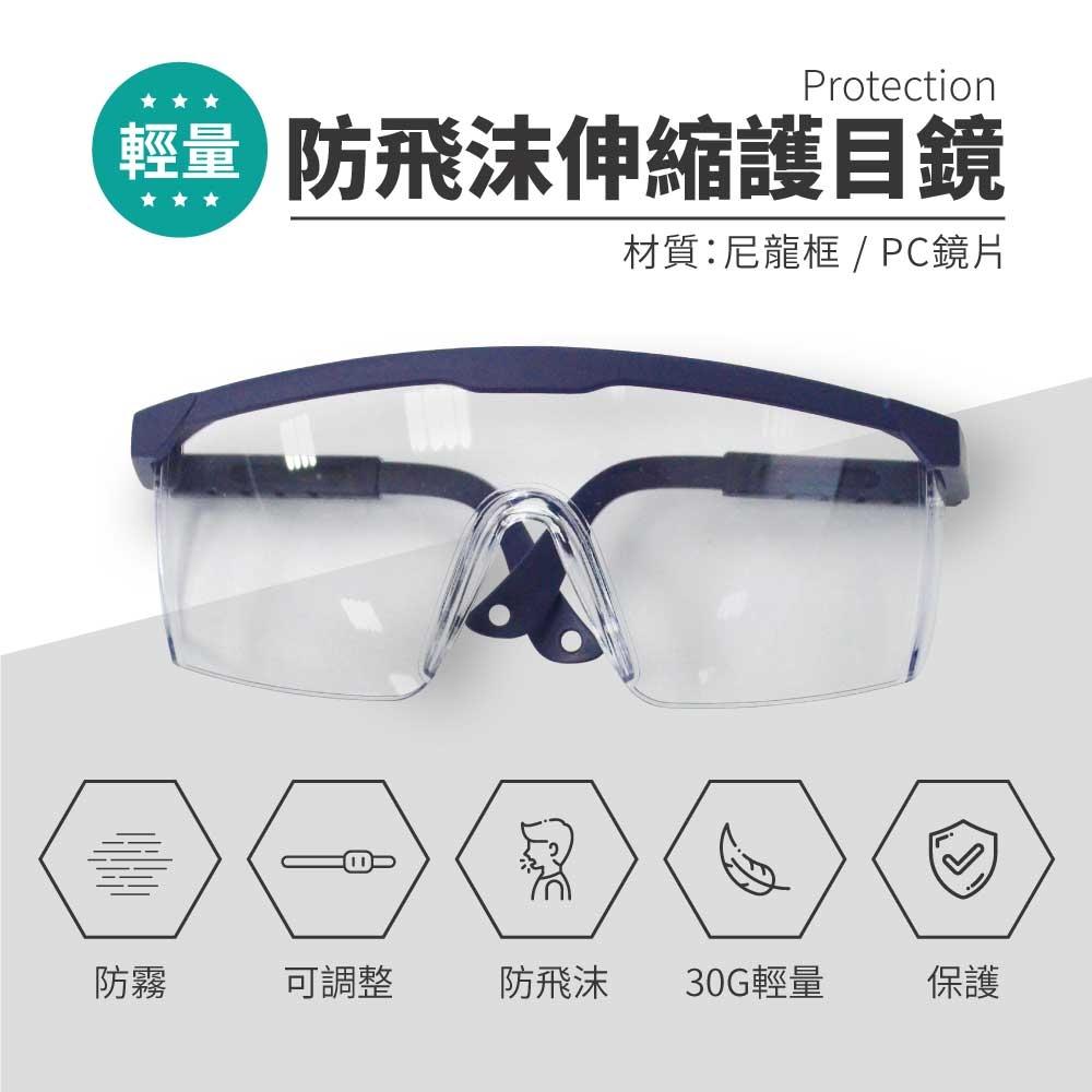 貝柔防飛沫輕量面罩、伸縮護目鏡(3入組)贈口罩墊片