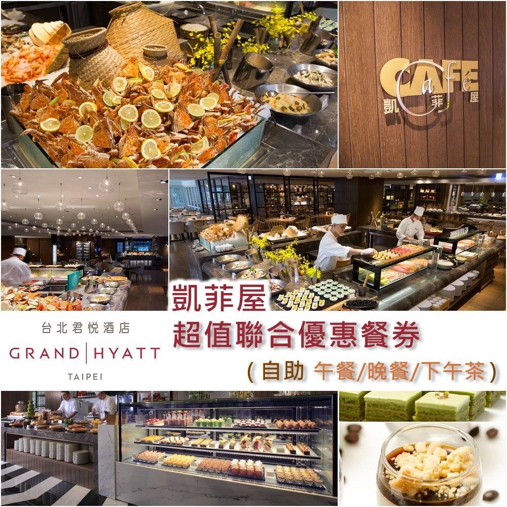 台北君悅酒店 凱菲屋超值聯合優惠餐券1張