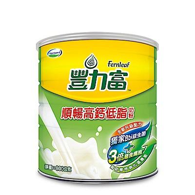 豐力富 順暢高鈣低脂奶粉(800g)
