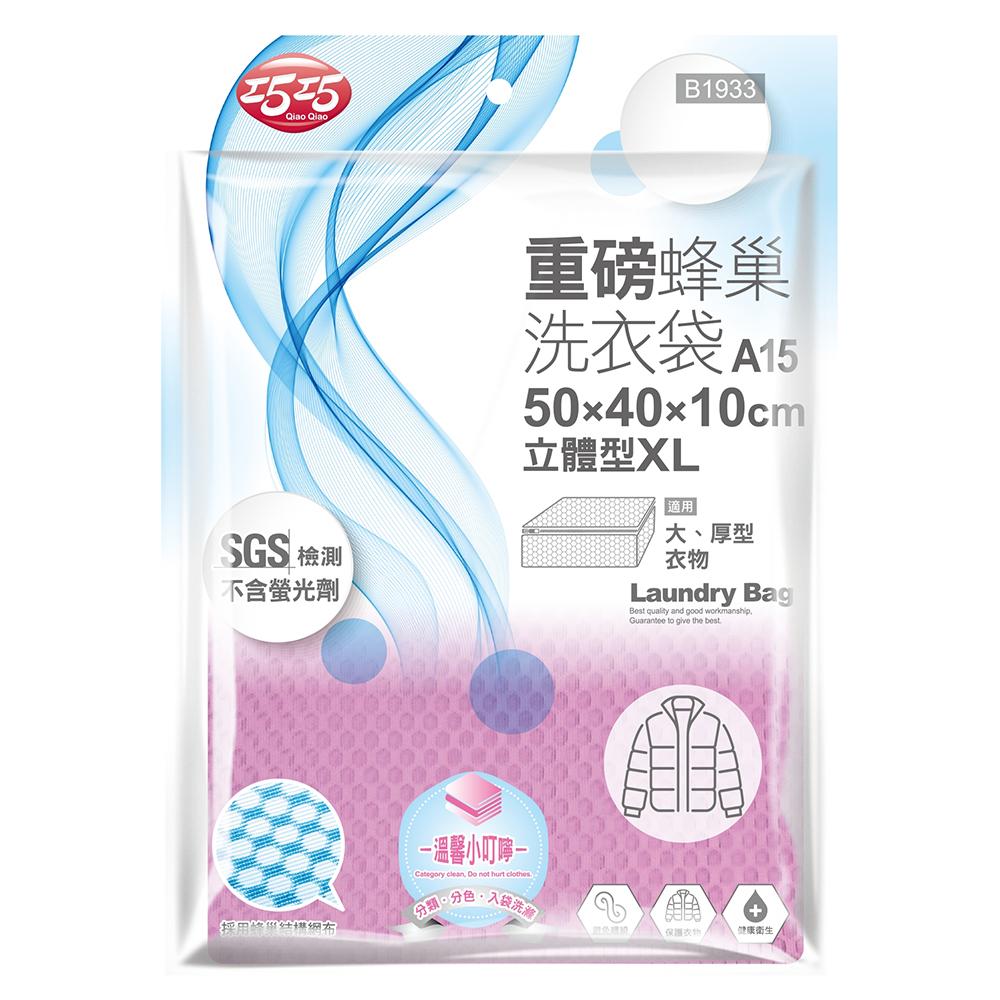 巧巧 重磅蜂巢立體型洗衣袋(XL) 顏色隨機