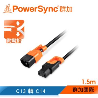 群加 PowerSync C13轉C14品字尾電源延長線/1.5M