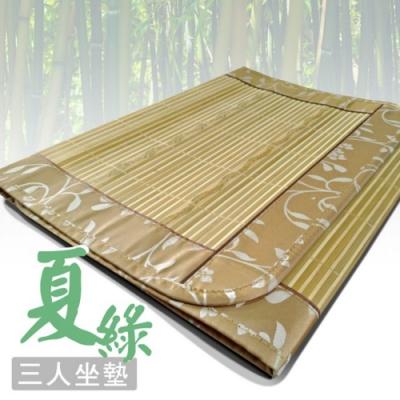 范登伯格 - 夏綠 天然竹三人坐墊 (50x160cm)