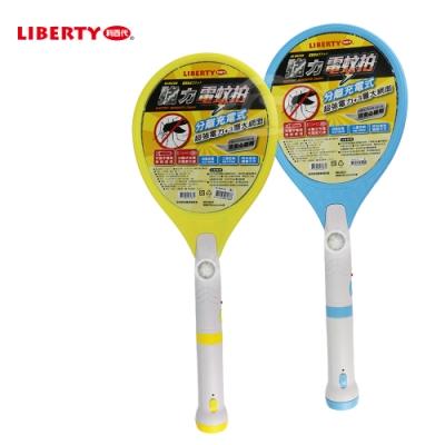 LIBERTY利百代 無處可逃-分離充電式電蚊拍LB-8021