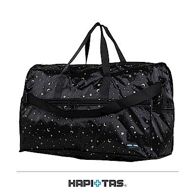 日本HAPI+TAS 大摺疊旅行袋  星空黑